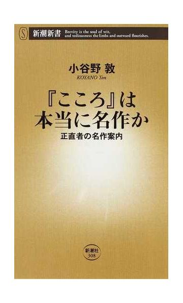 『こころ』は本当に名作か 正直者の名作案内の通販/小谷野 敦 新潮新書 , 小説:honto本の通販ストア