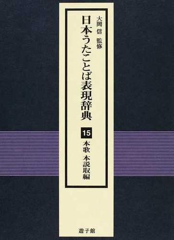日本うたことば表現辞典 15 本歌...