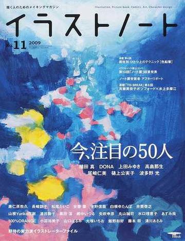2009/7/1『イラストノート』No.11