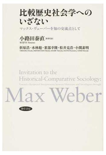 比較歴史社会学へのいざない マックス・ヴェーバーを知の交流点として ...