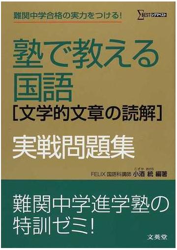 塾で教える国語文学的文章の読解実戦問題集 難関中学合格の実力をつける