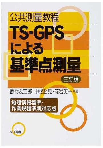 公共測量教程TS・GPSによる基準点測量 地理情報標準・作業規程 ...