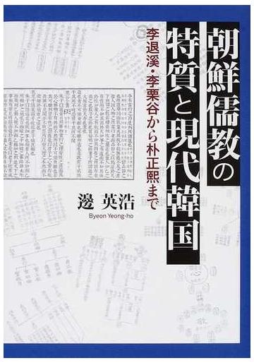 朝鮮儒教の特質と現代韓国 李退溪・李栗谷から朴正煕までの通販/邊 ...