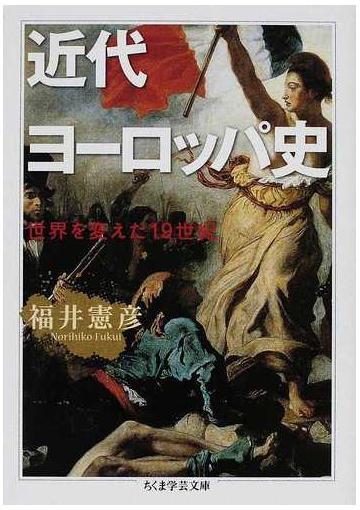 近代ヨーロッパ史 世界を変えた19世紀 (ちくま学芸文庫)