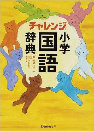 チャレンジ小学国語辞典 第5版 ...