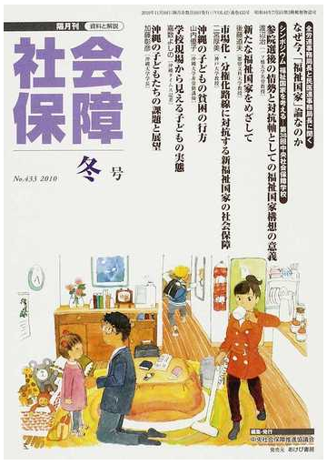 社会保障 資料と解説 No.433(2...