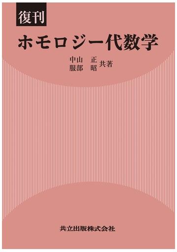 ホモロジー代数学 復刊の通販/中...