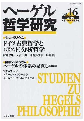 ヘーゲル哲学研究 vol.16(2010...