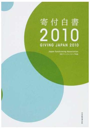 日本 ファンド レイジング 協会