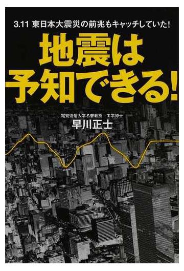 東日本 大震災 予言