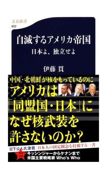 自滅するアメリカ帝国 日本よ、独立せよの通販/伊藤 貫 文春新書 - 紙 ...
