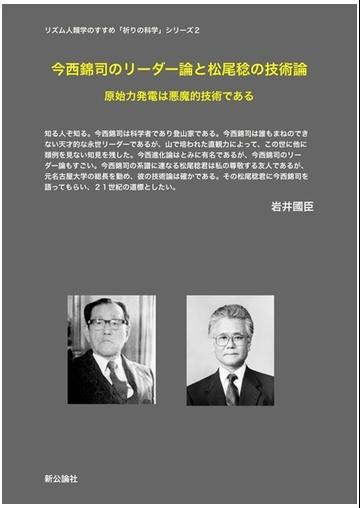 今西錦司のリーダー論と松尾稔の技術論の電子書籍 - honto電子書籍ストア