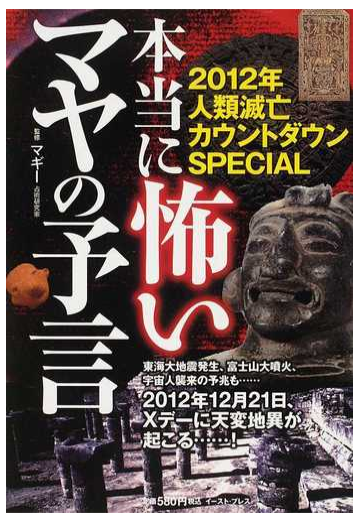8 日 月 21 予言 地震 【AKIRA&地震予言】8月21日何が起こる?三浦半島のガス臭いも関連? RZM HEADLINE