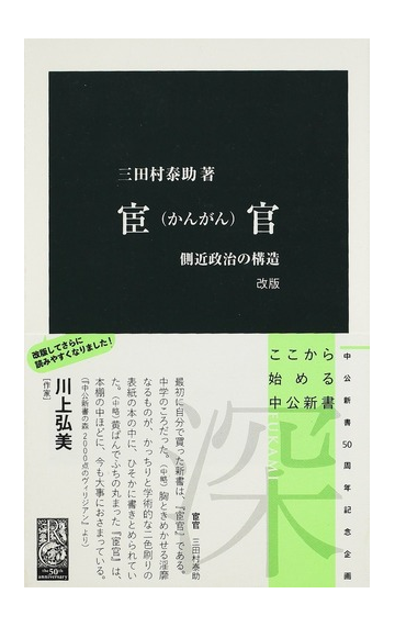 宦官 側近政治の構造 改版の通販/三田村 泰助 中公新書 - 紙の本 ...