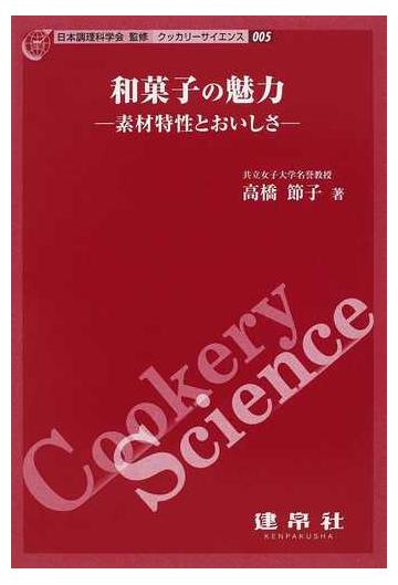 和菓子の魅力 素材特性とおいし...