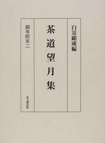 茶道望月集の通販/風後庵 又夢/...