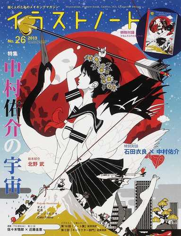2013/4/22『イラストノート』No.26
