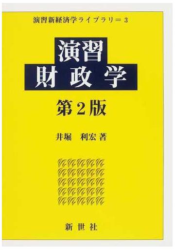 演習財政学 第2版の通販/井堀 利宏 - 紙の本:honto本の通販ストア