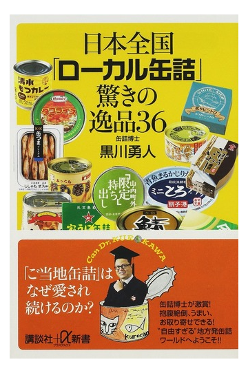 Image result for 日本全国「ローカル缶詰」驚きの逸品36