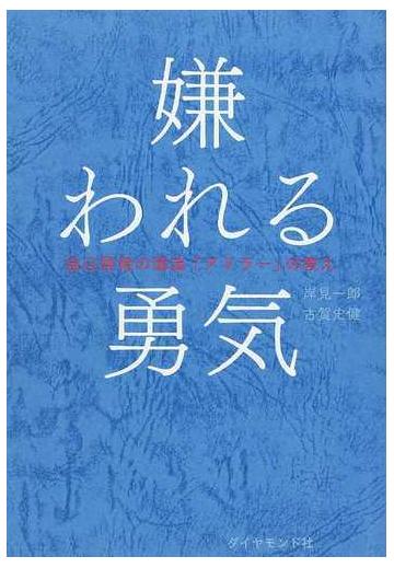 嫌われる勇気の通販/岸見 一郎/古賀 史健 - 紙の本:honto本の通販ストア