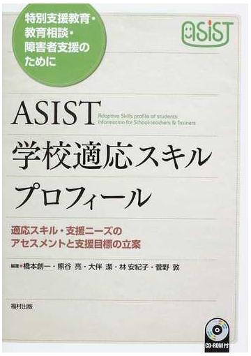 ASIST学校適応スキルプロフィール 特別支援教育・教育相談・障害 ...