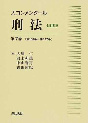 大コンメンタール刑法 第3版 第7...