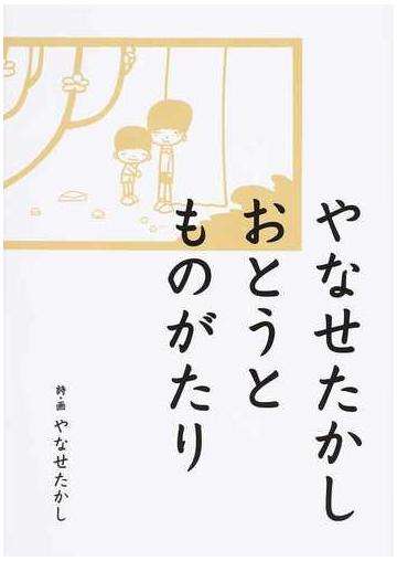 おとうと (小説)