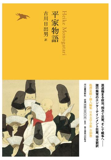 現代 訳 語 の 壇ノ浦 合戦