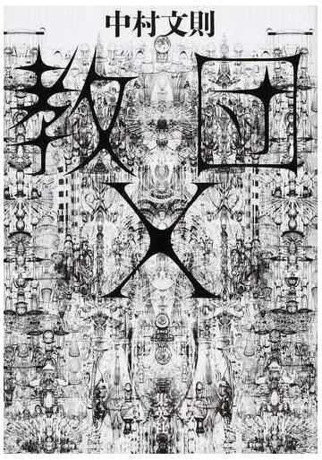 教団Xの通販/中村 文則 - 小説:honto本の通販ストア