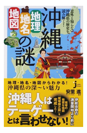 沖縄「地理・地名・地図」の謎 ...