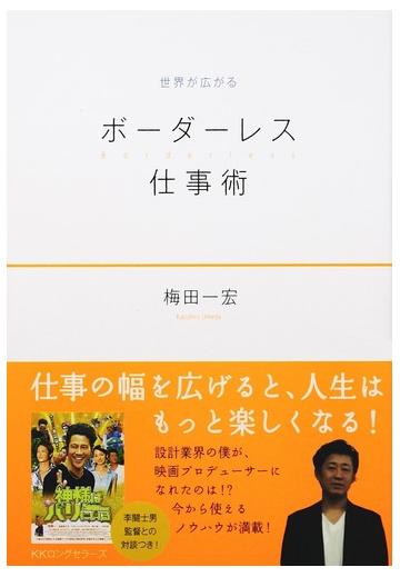 世界が広がるボーダーレス仕事術の通販/梅田 一宏 - 紙の本:honto本の ...