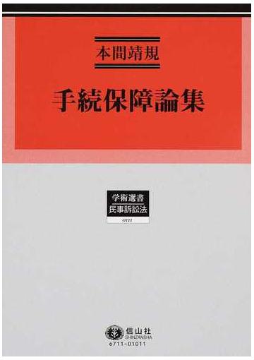手続保障論集の通販/本間 靖規 - 紙の本:honto本の通販ストア