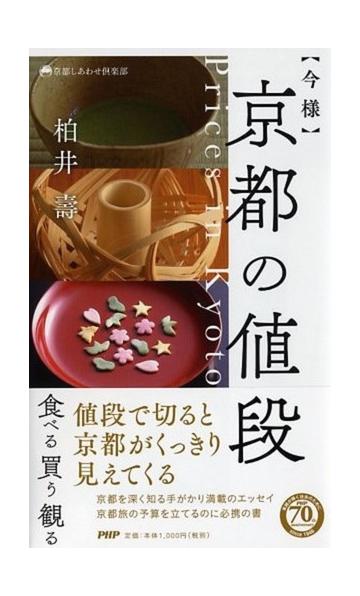 今様 京都の値段の通販/柏井 壽 京都しあわせ倶楽部 - 紙の本:honto本 ...