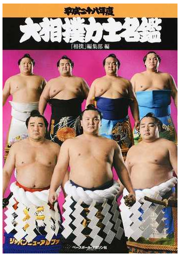 大相撲力士名鑑 平成28年度の通販/「相撲」編集部 - 紙の本:honto本 ...