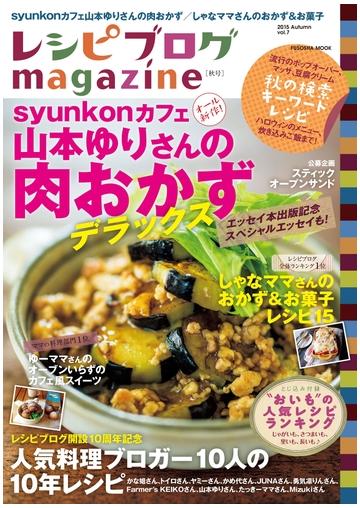 ランキング 料理 ブログ