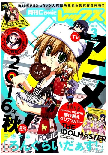 月刊 Comic REX (コミックレック...