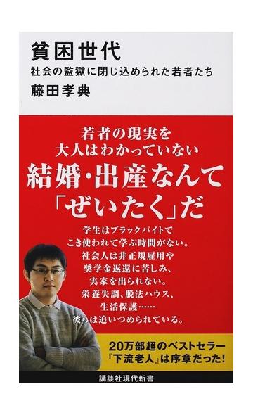 藤田 孝典