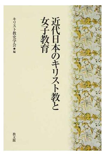 近代日本のキリスト教と女子教育の通販/キリスト教史学会 - 紙の本 ...