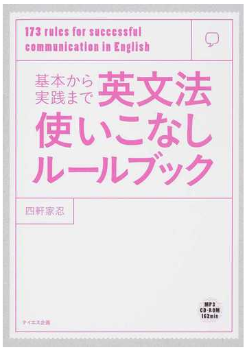 基本から実践まで英文法使いこなしルールブック 173 rules