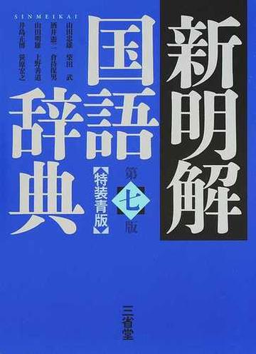 新明解国語辞典 第7版 特装青版の通販 山田忠雄 柴田武 紙の本