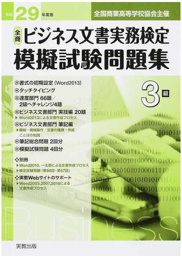 全商ビジネス文書実務検定模擬試...