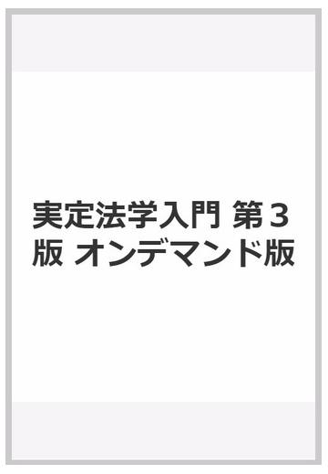 実定法学入門 第3版 オンデマンド版の通販/田中 英夫 - 紙の本:honto ...