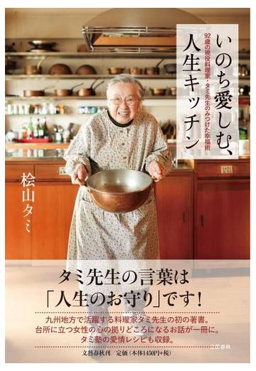 92 歳 料理 家 タミ 先生