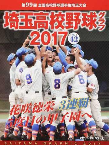 埼玉 高校 野球