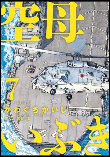 13 空母 巻 いぶき 空母いぶきグレートゲームの最新刊(2巻)の発売日はいつ?