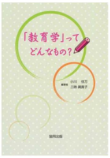 教育学」ってどんなもの?の通販/小川 佳万/三時 眞貴子 - 紙の本 ...