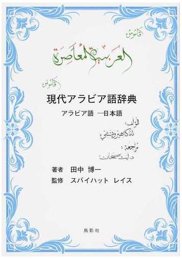 語 アラビア