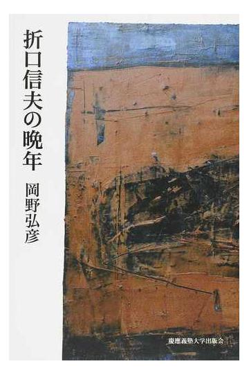 折口信夫の晩年の通販/岡野弘彦 - 小説:honto本の通販ストア