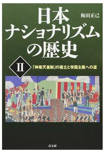 日本ナショナリズムの歴史 2 「...