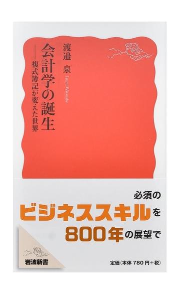 会計学の誕生 複式簿記が変えた世界の通販/渡邉泉 岩波新書 新赤版 ...